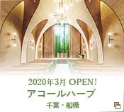 2020年春 千葉・船橋 NEW OPEN!!結婚式場アコールハーブ