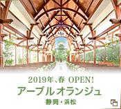 2019年春 静岡・浜松 NEW OPEN!!結婚式場アーブルオランジュ