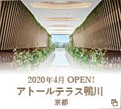 2020年4月 京都・鴨川沿いにNEW OPEN!!結婚式場アトールテラス鴨川