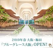 2019年春 大阪・梅田 NEW OPEN!! ブルーグレース大阪