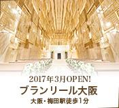 2017年春 大阪梅田 NEW OPEN!! ブランリール大阪