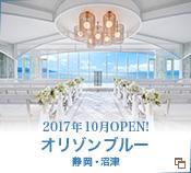 2017年秋 静岡・沼津 NEW OPEN!! オリゾンブルー