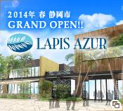 2014年 春 静岡市 GRAND OPEN!! Lapis Azure(ラピス アジュール)