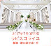 2017年夏 静岡・清水 NEW OPEN!! ラピスコライユ