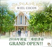 2016年春 三重県津市 NEW OPEN!! ミエル ココン