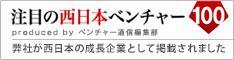 [注目の西日本ベンチャー100」バナー2_100.jpg